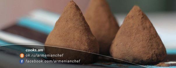 Շոկոլադե տրյուֆել1