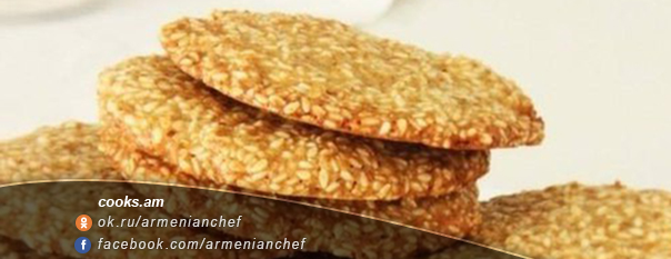 Քունջութով թխվածքաբլիթ