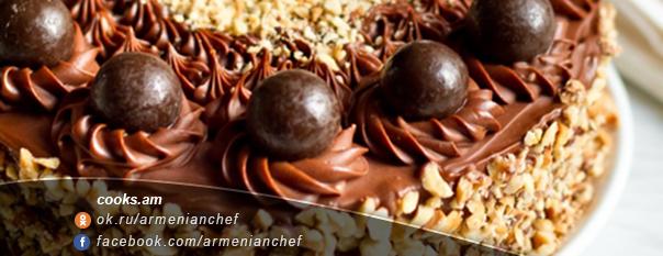 Ընկույզով շոկոլադե տորթ Նուտելլա