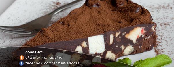 Շոկոլադե տորթ թխվածքաբլիթով