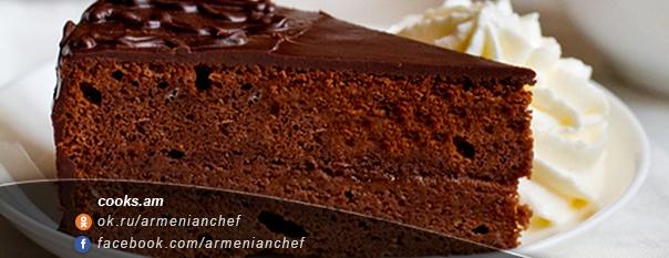 """Շոկոլադե տորթ """"SACHER"""""""