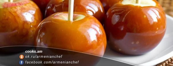 Կարամելացված խնձորներ
