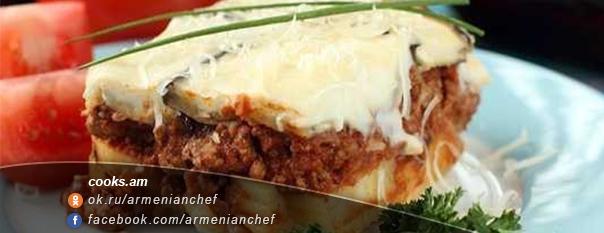 Հունական ուտեստ ''Մուսակա''