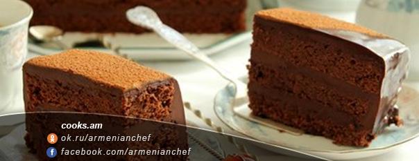 Շոկոլադե տորթ «Զահեր»