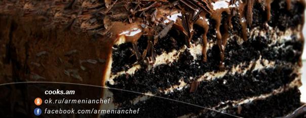 Շոկոլադե տորթ ընկուզային կրեմով