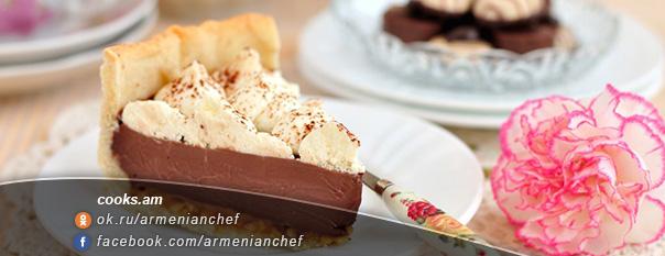 Շոկոլադե տարտ կարամելով