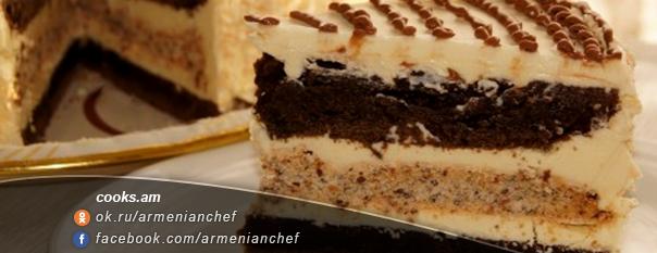 Շոկոլադե տորթ ընկուզային բեզեով