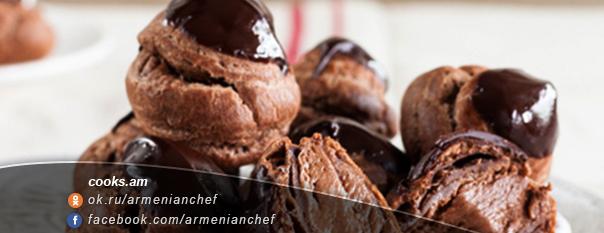 Պրոֆիտրոլի շոկոլադե կրեմով