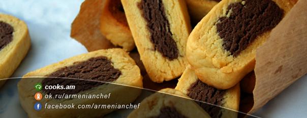 Թխվածքաբլիթ «Շոկոլադե զոլեր»