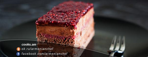 Տորթ «Շոկոլադե Ֆրամբուազ»