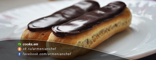 Շոկոլադե էկլեր