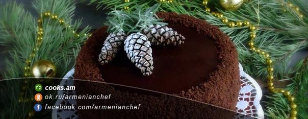 Շոկոլադե տորթ ծիրանաչրով