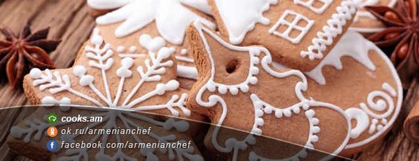 Ամանորյա թխվածքաբլիթներ
