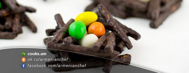 Շոկոլադե բույն
