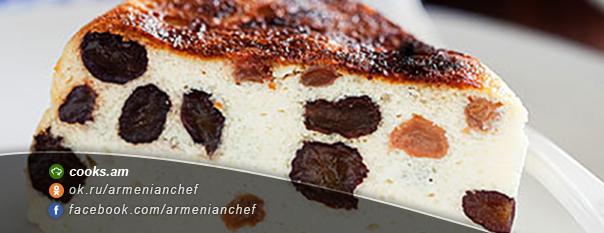 Կաթնաշոռով և չամիչով թխվածք