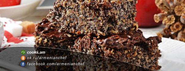 Շոկոլադով և կակաչի սերմով տորթ