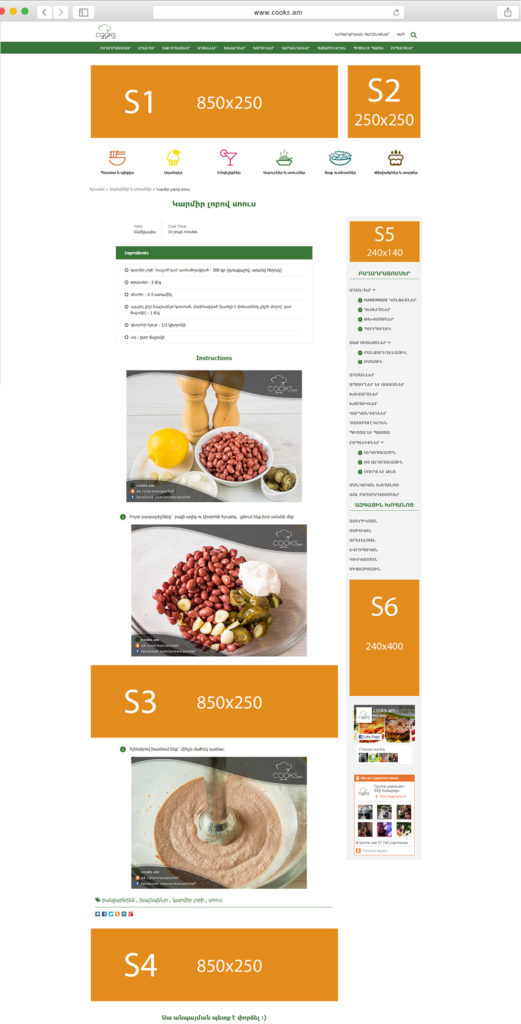 Реклама кулинарного сайта программа антиреклама для яндекс браузера скачать бесплатно